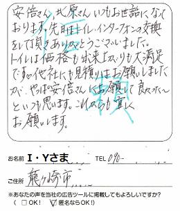 (龍ヶ崎市/I・Yさま)2021.3 価格より信頼