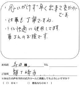 (龍ヶ崎市/寺田さま 2020.5 初めから・・