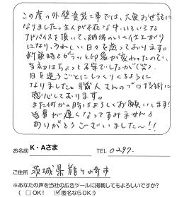 (龍ヶ崎市/K・Aさま)2021.3 アンテナが倒れテレビが見れない!