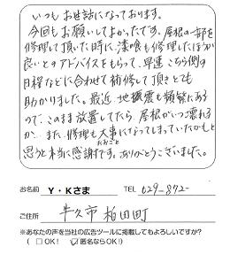 (牛久市/Y・Kさま)2020.6 うわさ