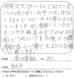 金田様エアコン声.png