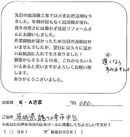 (龍ヶ崎市/K・Aさま)2020.2 突然の故障・・コロナ影響