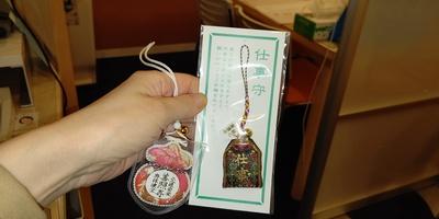ありがたいお守り-thumb-400x200-26380.jpg